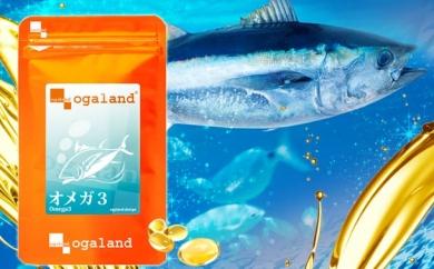 【サプリ専門店オーガランド】オメガ3-DHA&EPA&α-リノレン酸サプリ