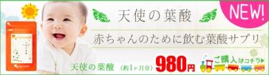 【サプリ専門店オーガランド】天使の葉酸