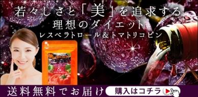 「美」を追求するアナタに飲んで欲しい。レスベラトロール&トマトリコピン