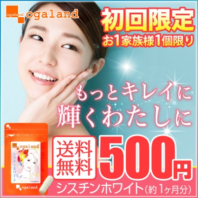 【サプリ専門店オーガランド】シスチンホワイト