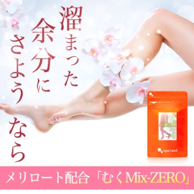 【サプリ専門店オーガランド】むくMix-ZERO