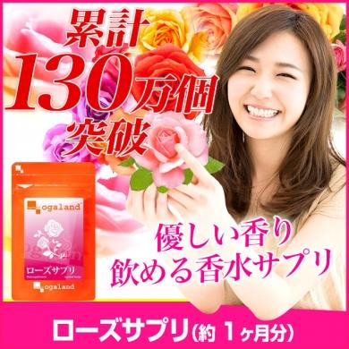 【サプリ専門店オーガランド】ローズサプリ