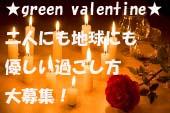【グリーン・バレンタイン】二人にも地球にも優しい過ごし方募集!