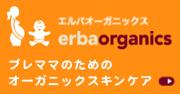 プレママのためのオーガニックスキンケアブランド「エルバオーガニックス」