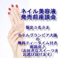 ネイル美容液 発売前座談会限定3名 ホテルグランビア大阪無料ティータイム