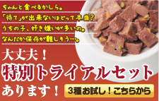 お得な特別トライアルセット【無添加ドッグフード通販「ブッチ・ジャパン」】