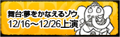 UPS奈良橋陽子氏脚本・演出 舞台「夢をかなえるゾウ」 12/16~12/26上演
