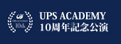 UPSアカデミー創立10周年記念卒業公演『DOG DAY AFTERNOON』