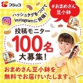 おまめさん豆小鉢Instagram投稿キャンペーン/モニター・サンプル企画