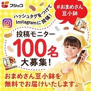 「おまめさん豆小鉢Instagram投稿キャンペーン」の画像、フジッコ株式会社のモニター・サンプル企画