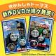 イベント「『きかんしゃトーマス』DVD発売記念!新作DVD2枚セットをプレゼント!」の画像