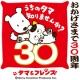 イベント「タマの30周年をみんなでお祝いしよう♪ タマと仲間たちの人気投票も募集中!」の画像