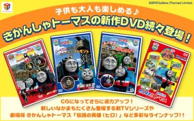 きかんしゃトーマス DVD公式サイト