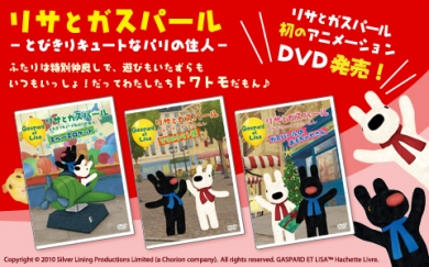 リサとガスパール DVD公式サイト