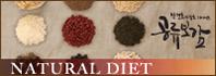 NATURAL・DIET