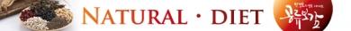 美容クリニック推奨自然派ダイエット「ナチュラル・ダイエット」