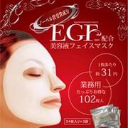 話題のEGFマスク! 保湿・美白お得な業務用34枚入りEGFマスク