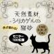 イベント「色が変わる!健康チェックもでき、繰返し使える猫砂 商品開発モニター100名様募集」の画像