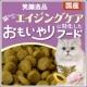 イベント「【大好評につき第2弾♪】猫ちゃんのエイジングケアに特化した おもいやりフード」の画像