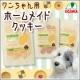イベント「コジマホームメイドシリーズ 手作りクッキー ワンちゃん用ミルク味 30名様♪」の画像