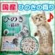 ~ひのきが香る~猫ちゃん用トイレ砂 【ひのきの猫砂7L】 モニター30名様募集/モニター・サンプル企画