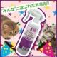 イベント「ついに完成!! 【猫ちゃんのおしっこ臭に特化した消臭剤】 モニター100名様募集」の画像