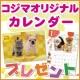 【アンケートに答えて】ペットの専門店コジマ☆オリジナルカレンダープレゼント♪♪/モニター・サンプル企画