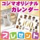 イベント「【もうすぐ100周年!】ペットの専門店コジマ☆オリジナルカレンダープレゼント♪♪」の画像