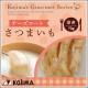 イベント「コジマグルメシリーズ チーズの香りで大満足♪「チーズコート さつまいも」50名様」の画像