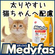 「愛猫の太りやすい体質に配慮♪プレミアムキャットフード メディファス避妊去勢ケア」の画像、株式会社コジマのモニター・サンプル企画