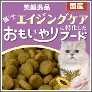 笑顔逸品 猫ちゃんのエイジングケアに特化したおもいやりフード 3kg