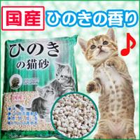 ひのきの猫砂7L