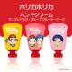 イベント「ホリカホリカ ペコちゃんハンドクリームのインスタ投稿モニター10名様募集!」の画像