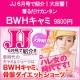 着るだけカンタン【BWHキャミ】(選べる7色!)モニター募集/モニター・サンプル企画