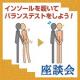 【第2回モニター座談会 12月5日(木)】ご高齢のご家族がいらっしゃる方 新開発の転倒防止インソールについての座談会@東京