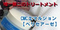 CMCエマルジョン【ペリセアーゼ】