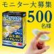 イベント「ネクスケア ハイドロコロイド救急絆創膏モニター500名様大募集!」の画像