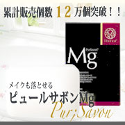 無添加、水素配合で人気の洗顔石鹸 「ピュールサボンMg」