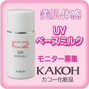 UVベースミルク