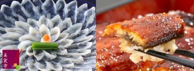 美食市ブログ