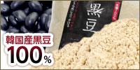 100% 韓国産 黒豆粉末