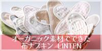 オーガニック布ナプキン通販 InnerDirection