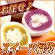 イベント「【人気投票♪】贈りたい敬老の日ギフトは?お芋スイーツ福袋を10名様にプレゼント!」の画像