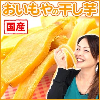 【お試し送料無料420円】おいもやの初代干し芋★半生タイプ