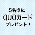 QUOカード5名様にプレゼント!簡単なアンケートにお答え下さい。/モニター・サンプル企画
