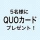 QUOカード5名様にプレゼント!簡単なアンケートにお答え下さい。