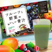 株式会社ブリスコアの取り扱い商品「フルーツと野菜のおいしい青汁」の画像