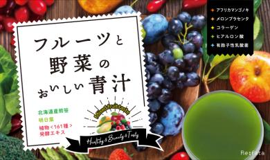 リファータ・フルーツと野菜のおいしい青汁