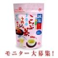 【キンキンに冷やして飲んでおいしい『減塩梅こんぶ茶』モニター200名大募集!】/モニター・サンプル企画
