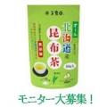 【北海道産原料のみを使用『オール北海道産昆布茶』モニター200名大募集】/モニター・サンプル企画